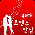 소개팅어플 ★ 미팅, 채팅, 만남 - 40대 icon