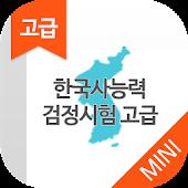 한국사능력검정시험 MINI ver 고급(1급,2급)