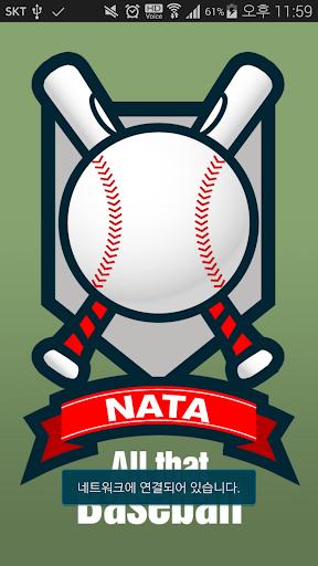 야구에 빠져봐-야구백과사전