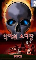 Screenshot of 악마의 초대장-절규_게임