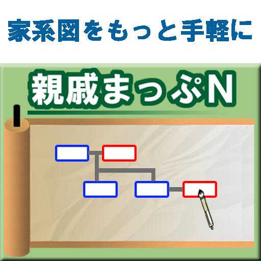 家系図アプリ 親戚まっぷN LOGO-APP點子