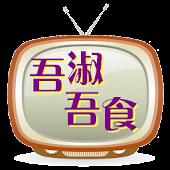 電視餸飯 - 吾淑吾食食譜