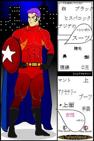スーパーヒーローを作成