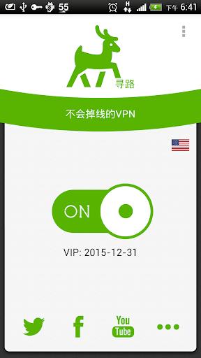 寻路VPN - 不懂技术也能翻墙