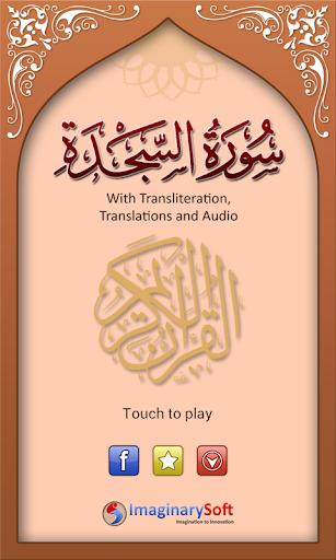 Surah Sajda with Eng Audio