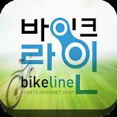 바이크라인 - 자전거, 배드민턴, 스포츠용품 쇼핑몰