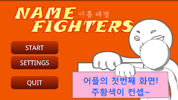 Screenshot of Name Fighters