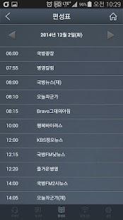 국방FM- screenshot thumbnail