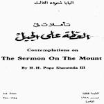 The Sermon on the Mount Arabic