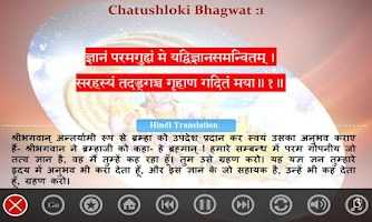 Screenshot of Chatushloki  Bhagwat