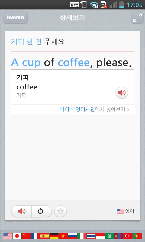 네이버 15개국 글로벌회화 Plus-언어별 4000문장- screenshot