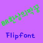 BRFantacypair Korean FlipFont icon
