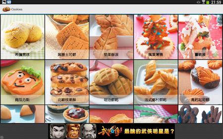 餅乾食譜 1.0 screenshot 1166922