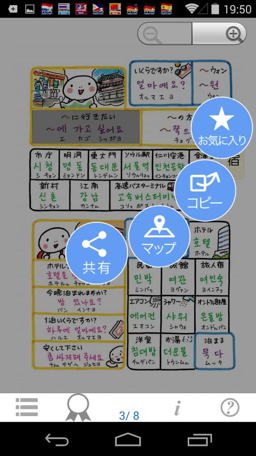 指さし会話 韓国 韓国語 touch&talk  LITE - screenshot