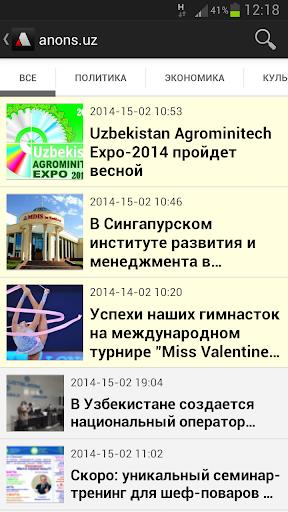 Новости Узбекистана