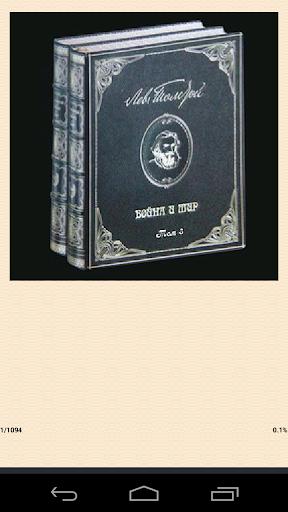 Война и мир том 3 Лев Толстой