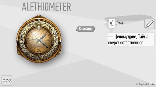 Алетиометр
