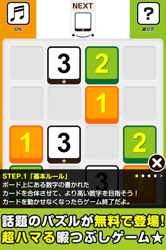 3on3~超ハマる暇つぶしパズルゲーム~