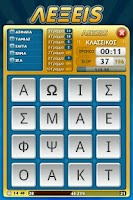 Screenshot of ΛΕΞΕΙS