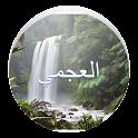 القارئ احمد العجمي -لا إعلانات icon
