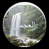 القارئ احمد العجمي -لا إعلانات