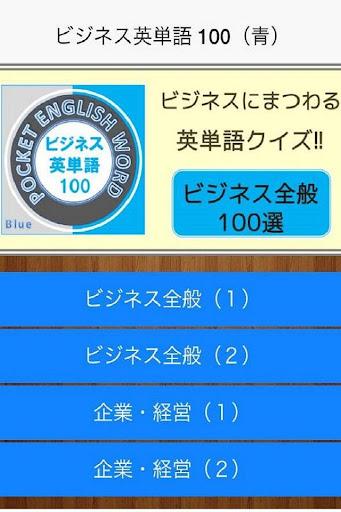 ビジネス英単語 100(青)