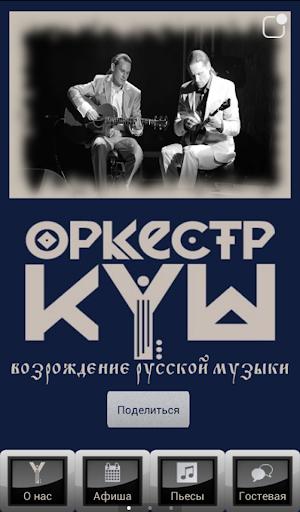 Оркестръ КУШ