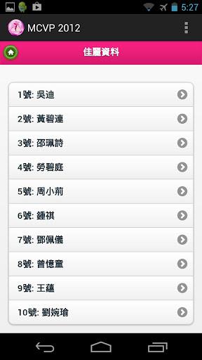 【免費娛樂App】MCVP 2012-APP點子