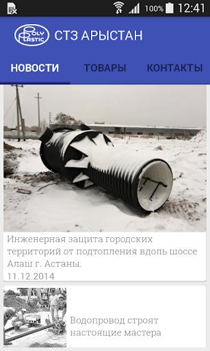 ТД СТЗ Арыстан