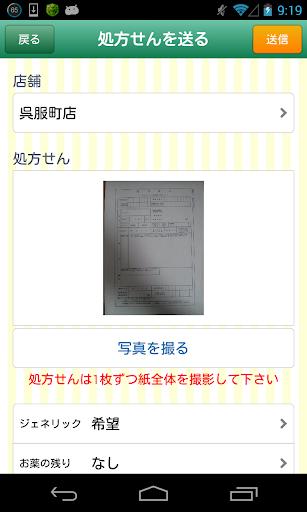 【免費醫療App】あおば処方箋サービス-APP點子