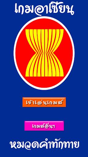 ภาษาอาเซียน เกมส์อาเซียน AEC