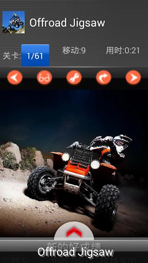 Off-road: ATV Moto
