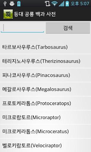 등대 공룡 백과사전