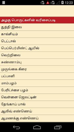 Beauty Tips in Tamil 6.0 screenshot 1135741