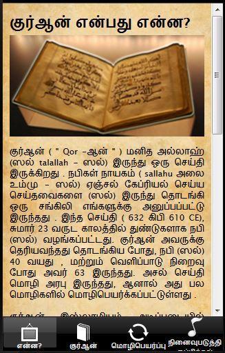 Tamil Quran Surah - xsonarspeak
