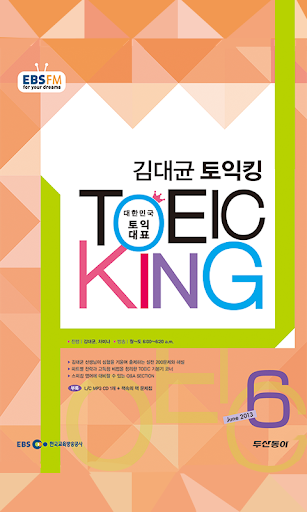 EBS FM 김대균토익킹 2013.6월호
