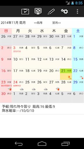 カレンダー&予定表_β