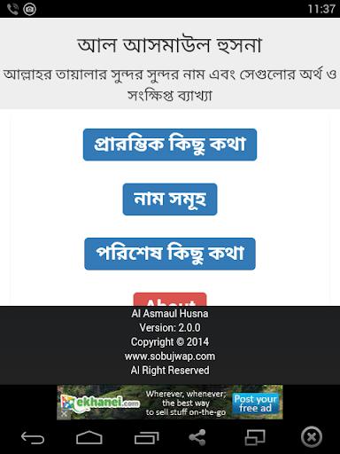 Al Asmaul Husna Bangla