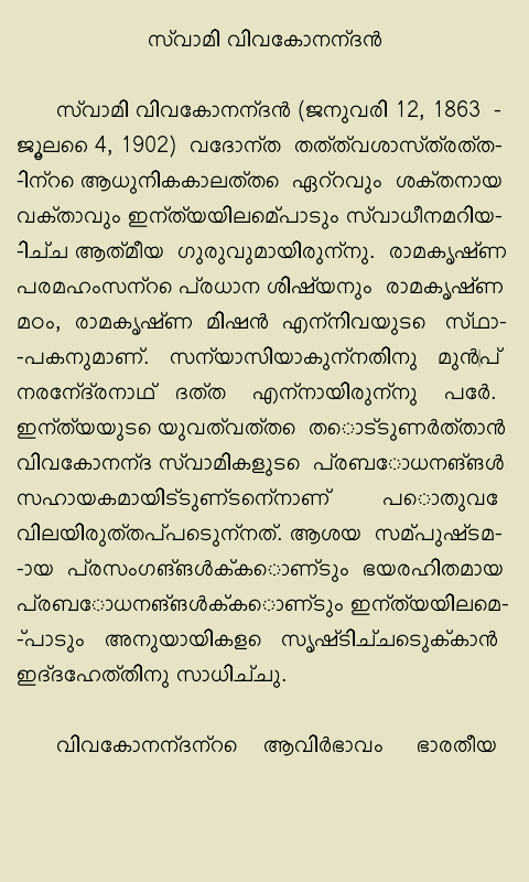 Vivekananda Speech - Malayalam - screenshot