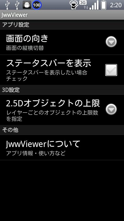 JwwViewer- screenshot