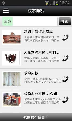 家具定制|玩商業App免費|玩APPs