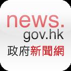 news.gov.hk 政府新聞網 Android 2.0 icon