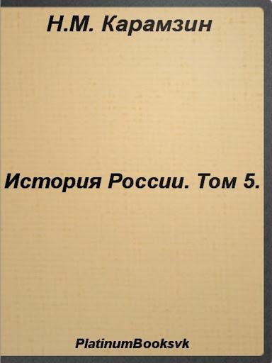 История России.Том 5.Карамзин