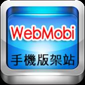 WebMobi 企業 APP 網站建置系統