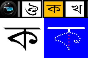 Screenshot of Okkhor  Bangla Alphabet (Free)