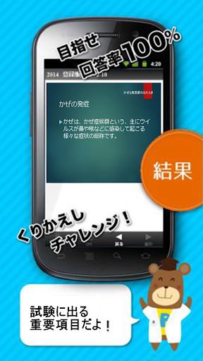 玩教育App|登録販売者1章 「覚えておきたい重要項目」免費|APP試玩