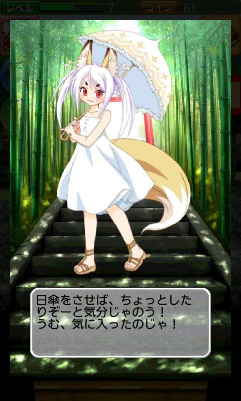 みこみこいん- screenshot