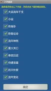 八字用神 娛樂 App-愛順發玩APP