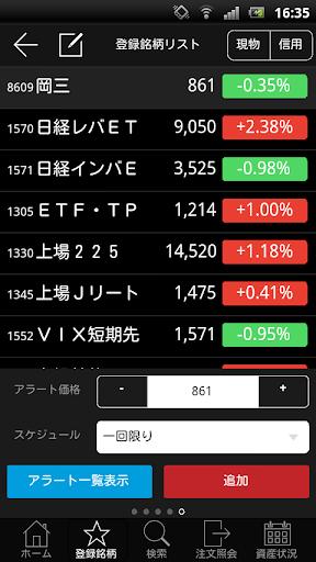 玩財經App|[日本株]岡三株スマホ免費|APP試玩
