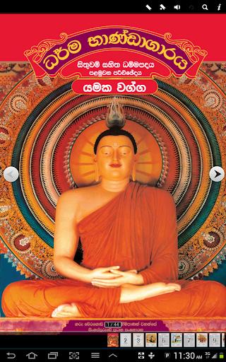 Dhammapada Sinhala Yamaka-1